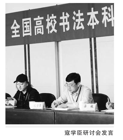 寇学臣出席全国高校书法本科教学成果联展暨研讨会
