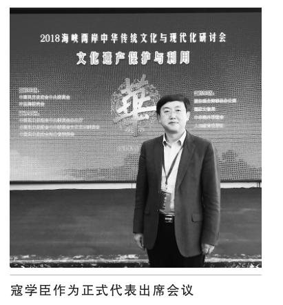 寇学臣出席海峡两岸中华传统文化与现代化研讨会