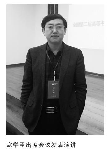 寇学臣出席全国第二届高等书法教育论坛