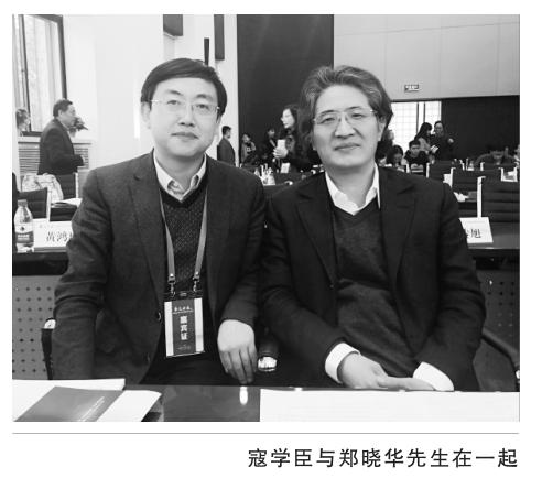 寇学臣出席欧阳中石先生书法教育思想学术研讨会