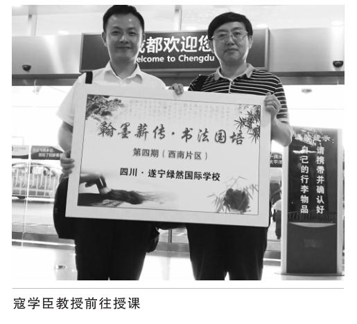 """""""翰墨薪传""""全国中小学书法教师培训在四川遂宁举行"""