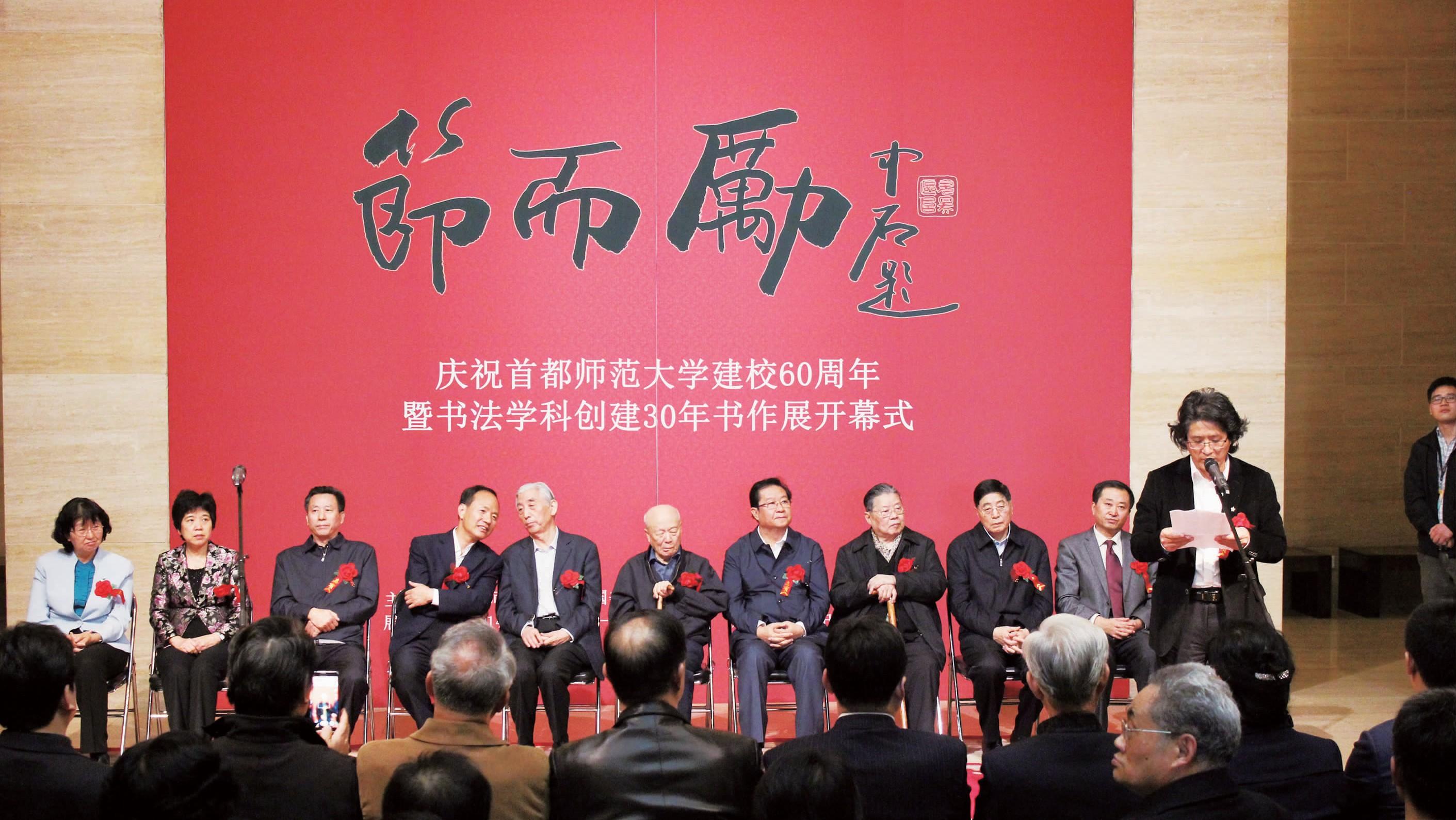 首都师范大学 中国书法文化研究院