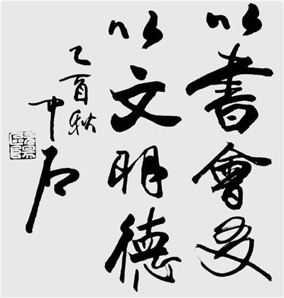 首都师范大学中国书法文化研究院 专业教师作品选