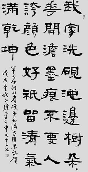 中国大书法艺术 (唐山) 邀请展作品欣赏